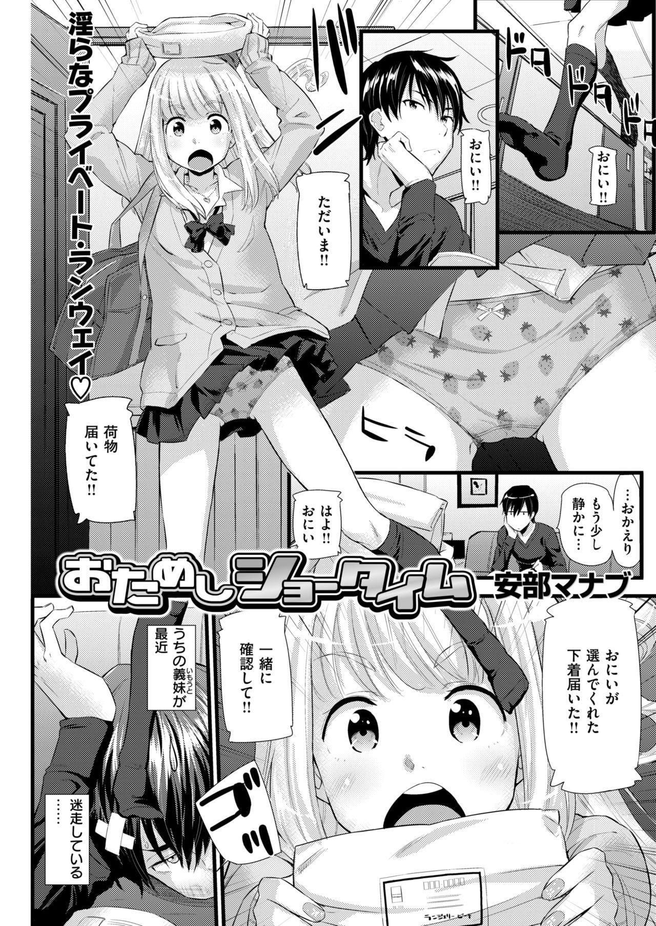 COMIC Kairakuten BEAST 2018-01 175