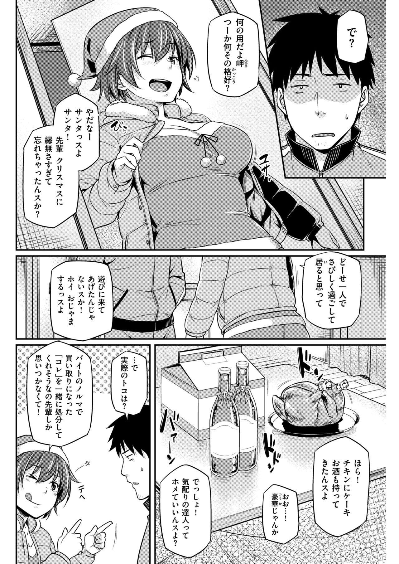 COMIC Kairakuten BEAST 2018-01 198