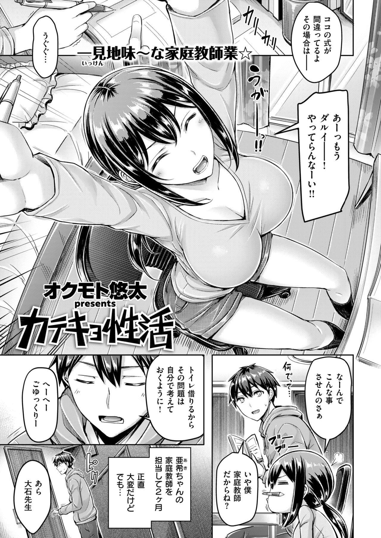 COMIC Kairakuten BEAST 2018-01 19