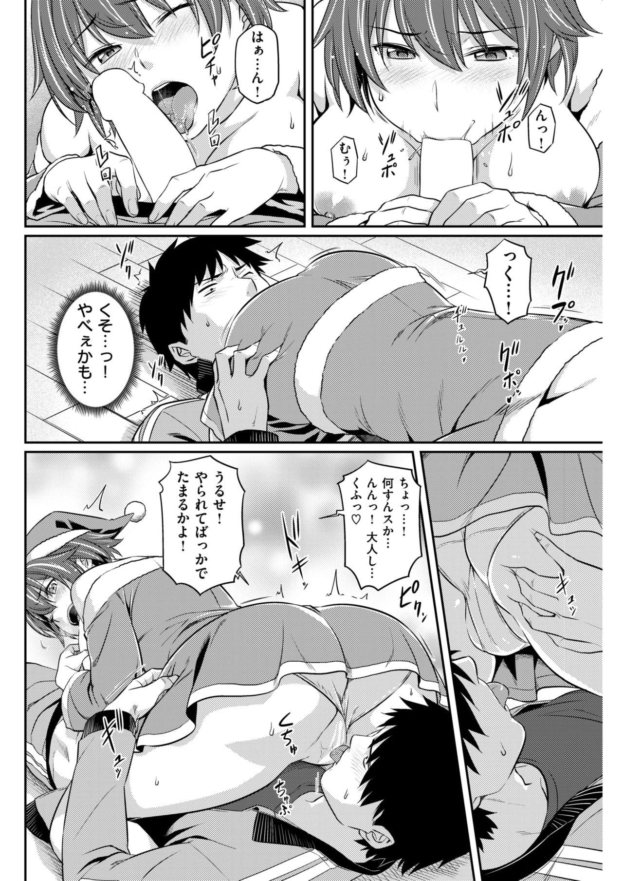 COMIC Kairakuten BEAST 2018-01 206