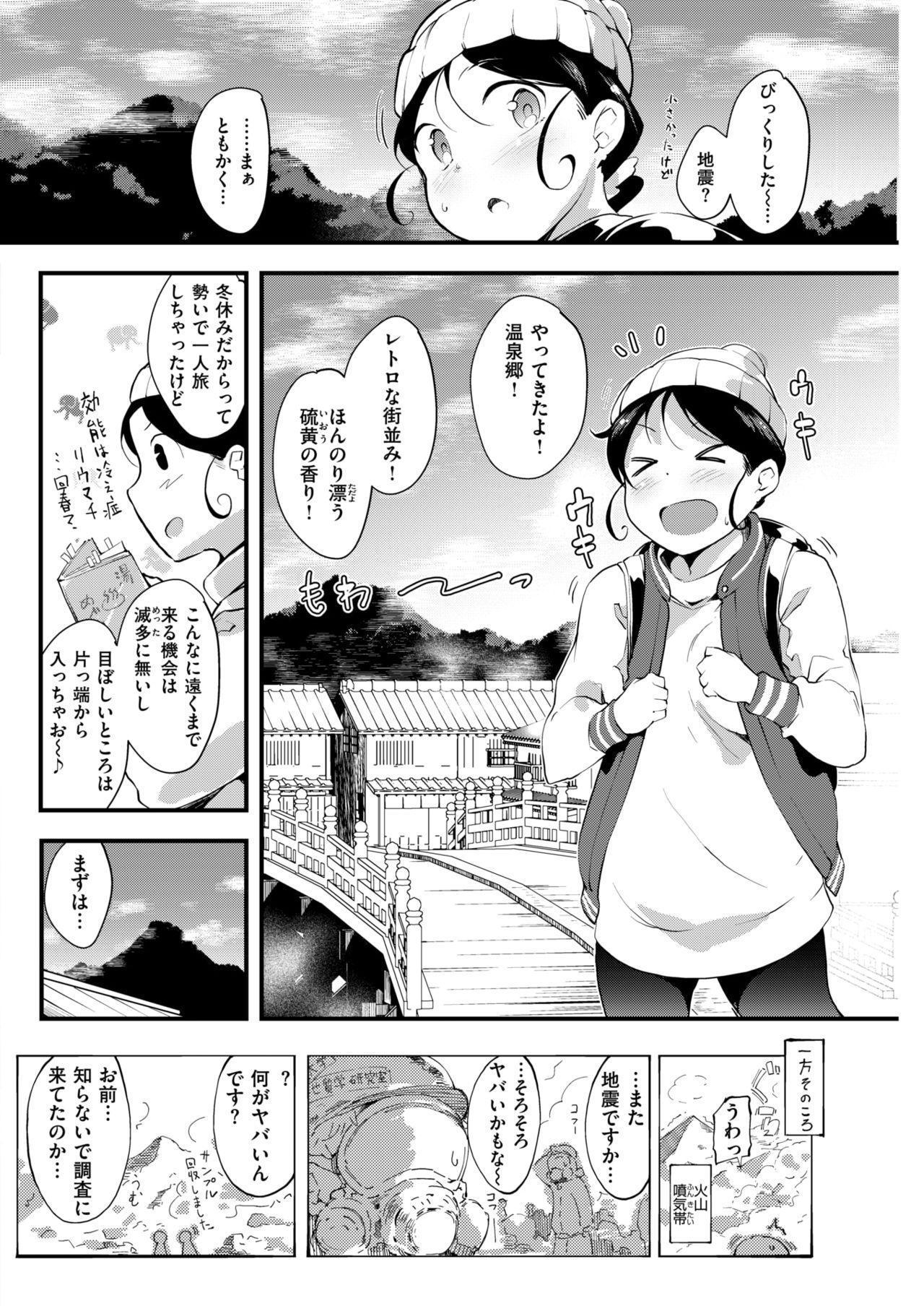 COMIC Kairakuten BEAST 2018-01 214
