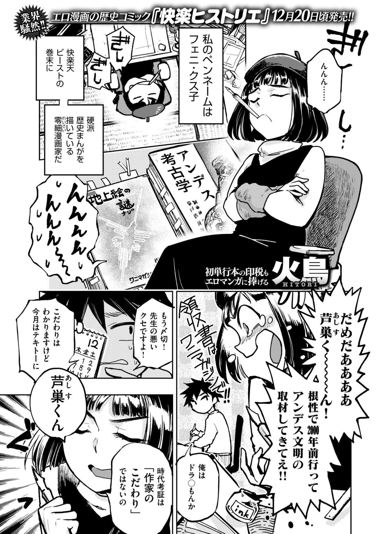 COMIC Kairakuten BEAST 2018-01 281
