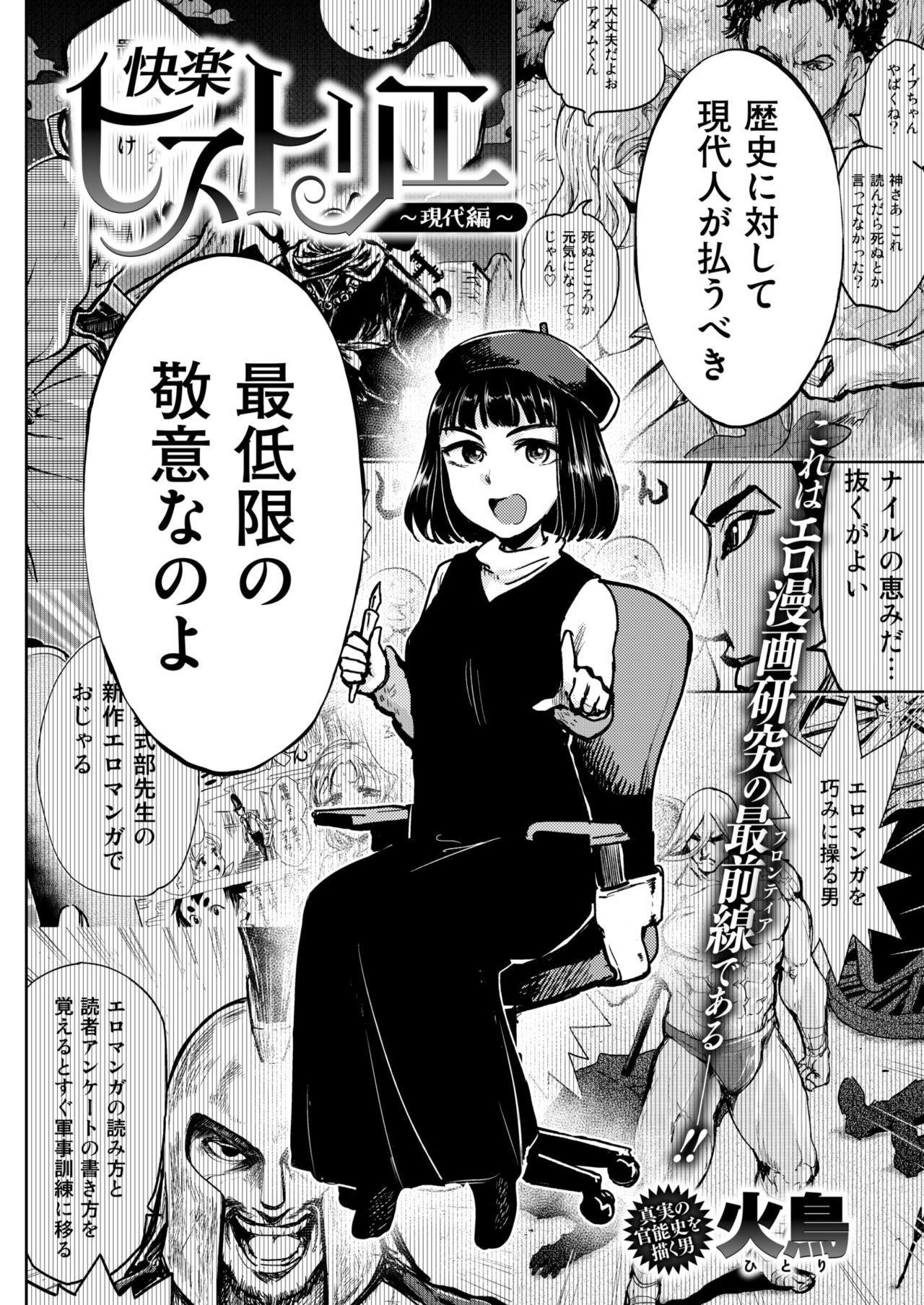 COMIC Kairakuten BEAST 2018-01 282