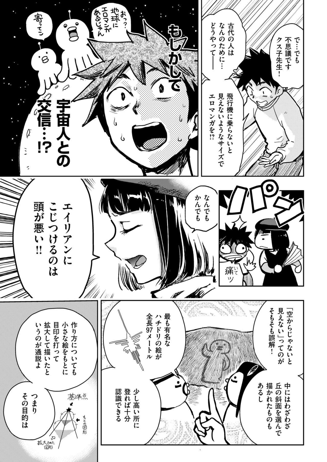 COMIC Kairakuten BEAST 2018-01 285