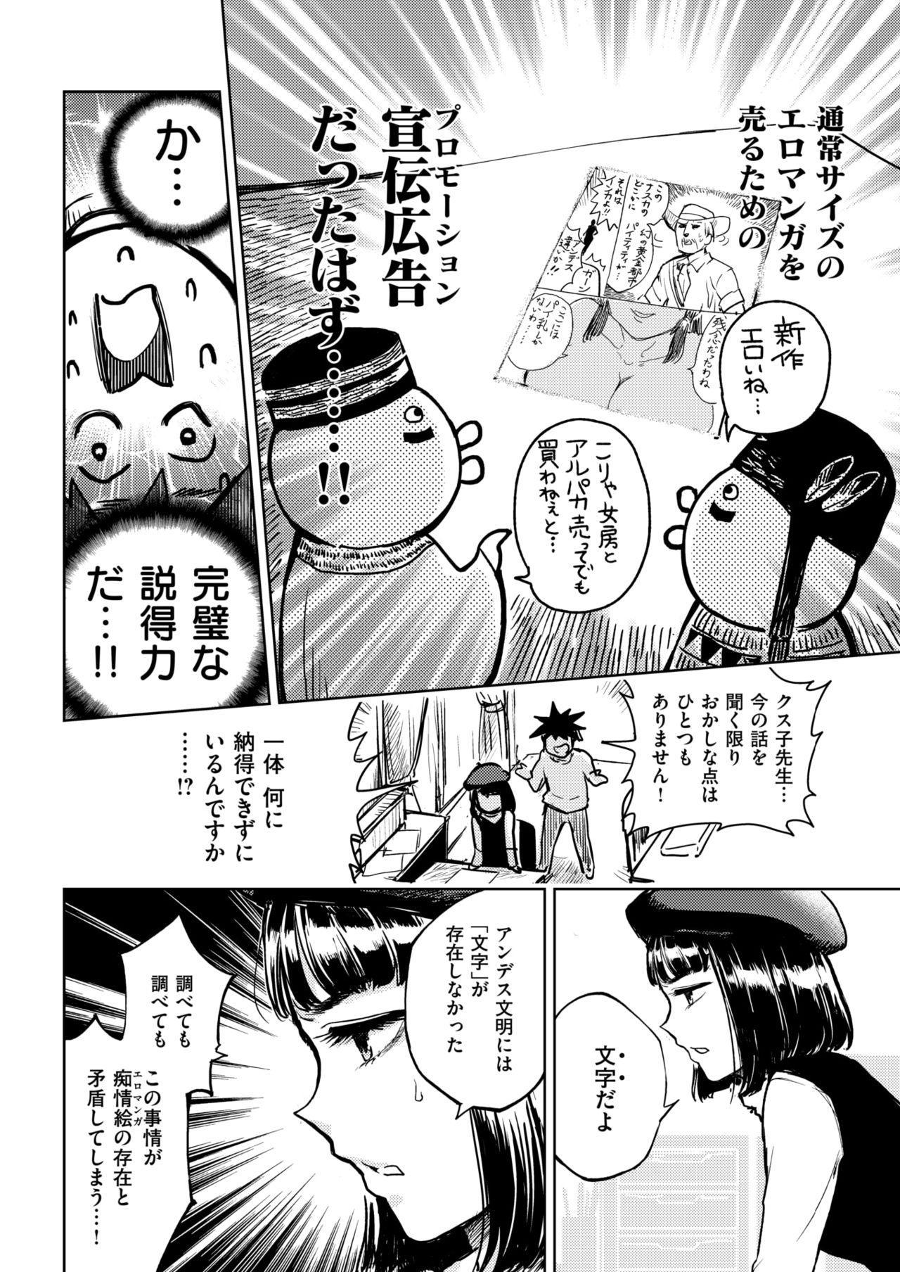COMIC Kairakuten BEAST 2018-01 286