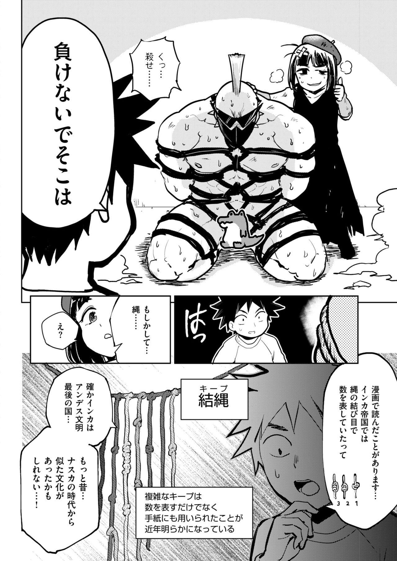 COMIC Kairakuten BEAST 2018-01 288