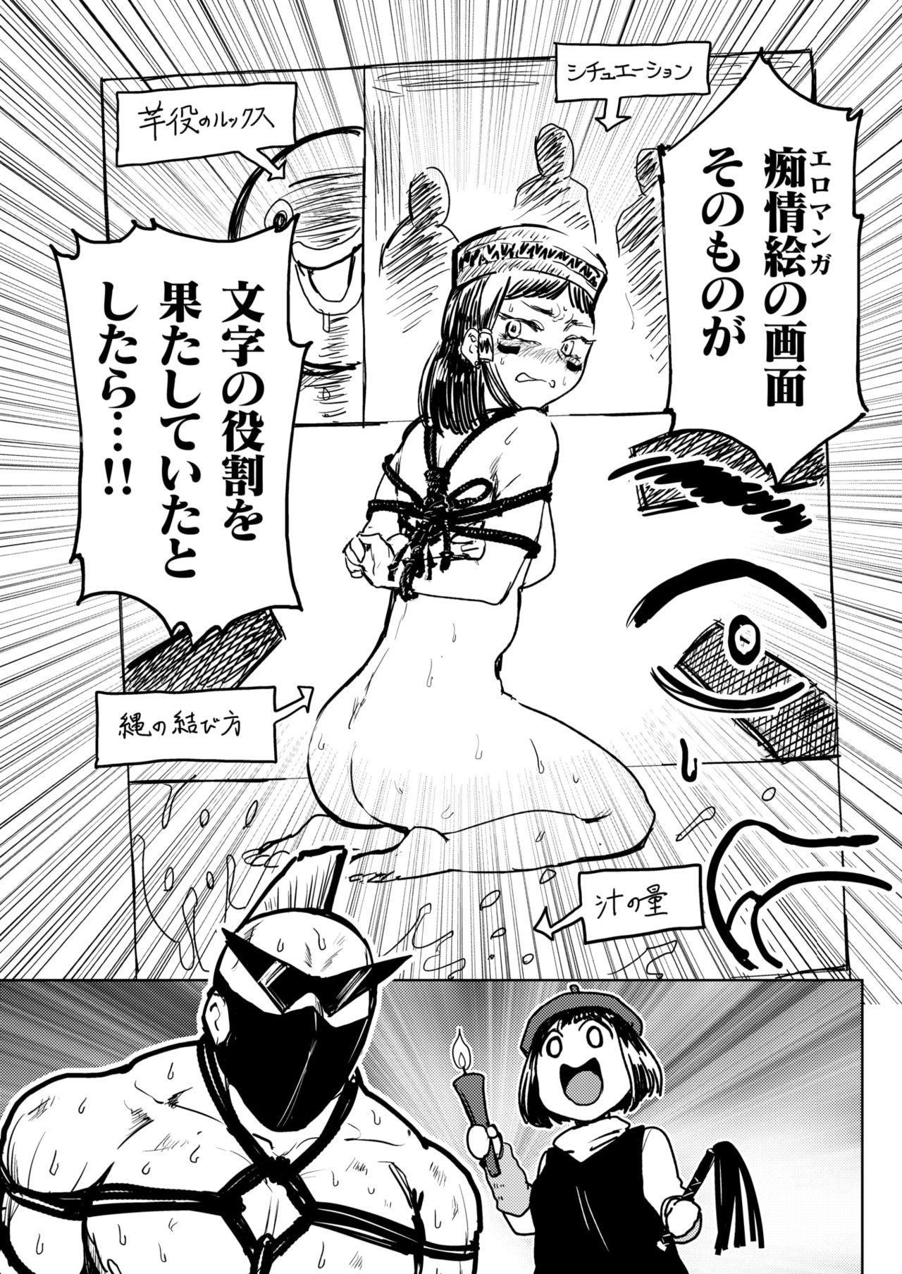 COMIC Kairakuten BEAST 2018-01 289