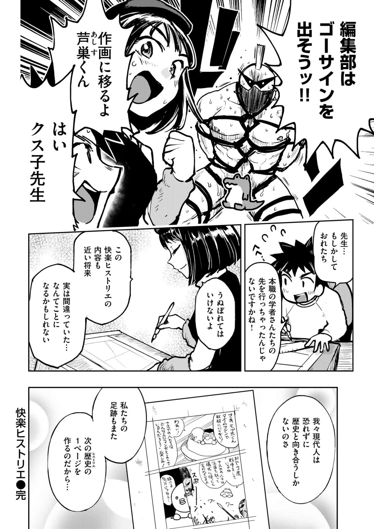 COMIC Kairakuten BEAST 2018-01 290