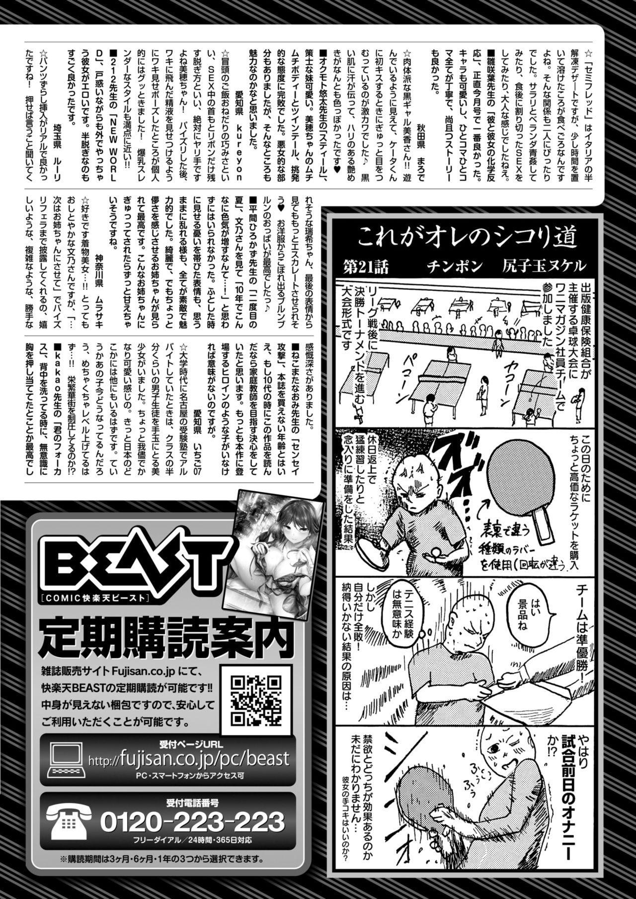 COMIC Kairakuten BEAST 2018-01 294