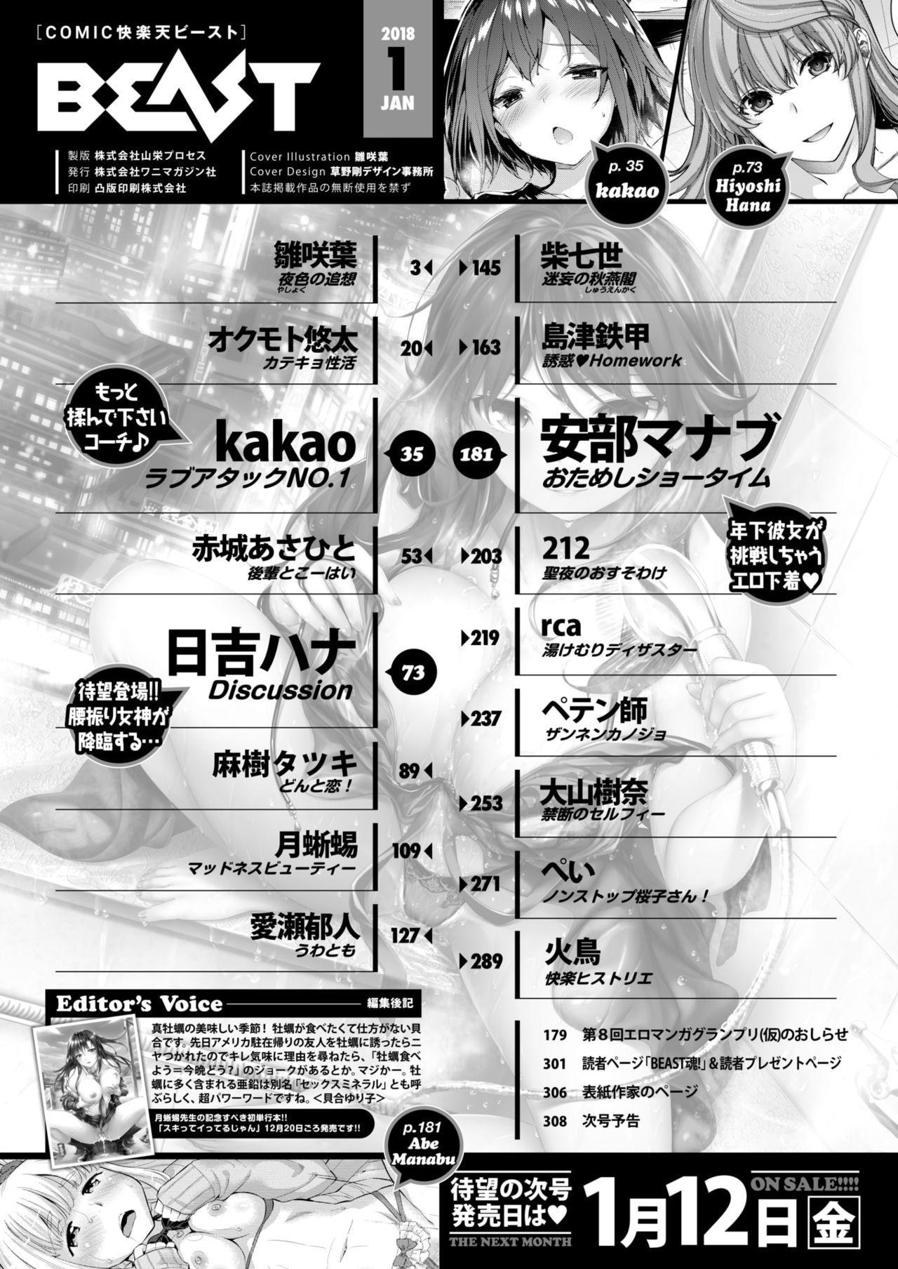 COMIC Kairakuten BEAST 2018-01 2