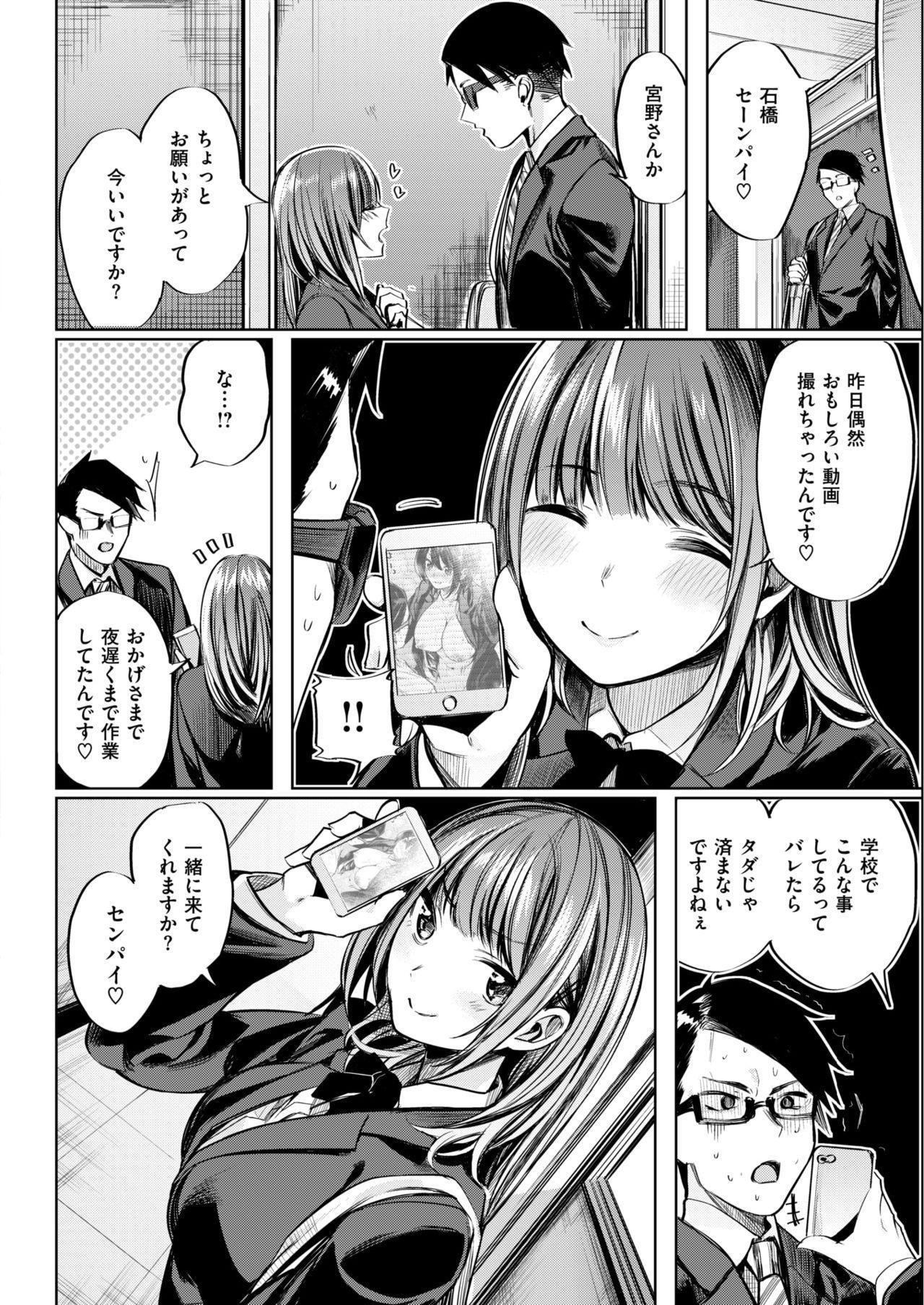 COMIC Kairakuten BEAST 2018-01 56