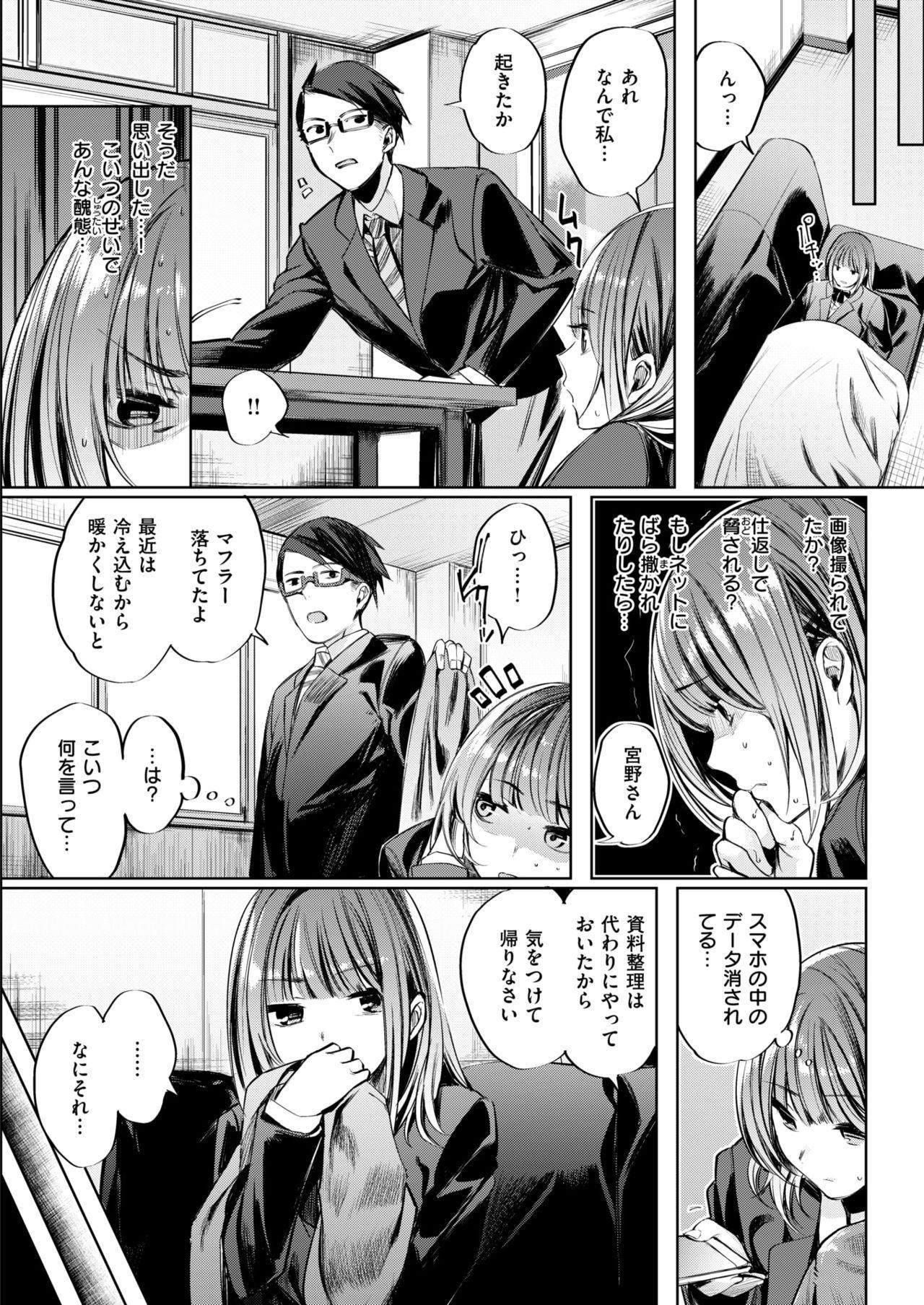 COMIC Kairakuten BEAST 2018-01 69