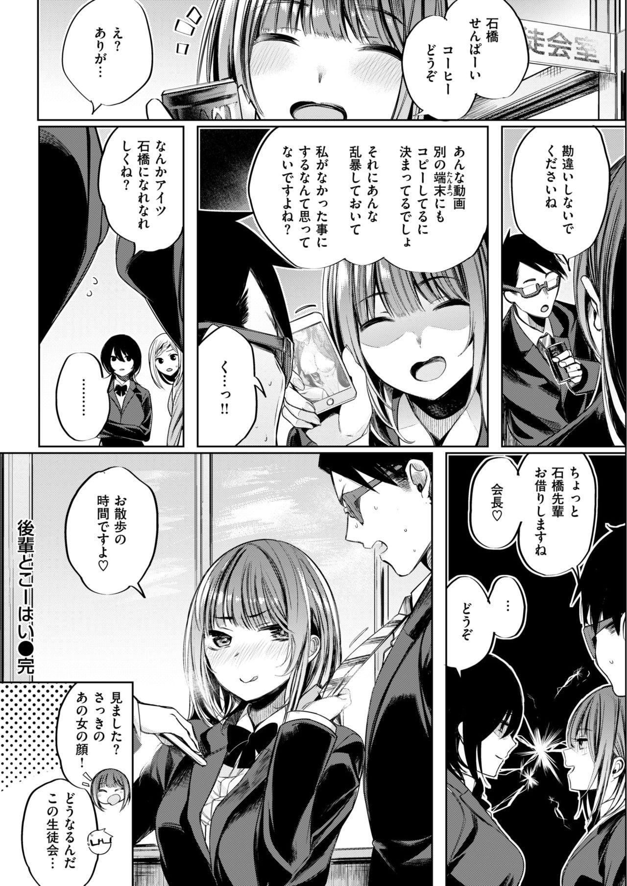 COMIC Kairakuten BEAST 2018-01 70