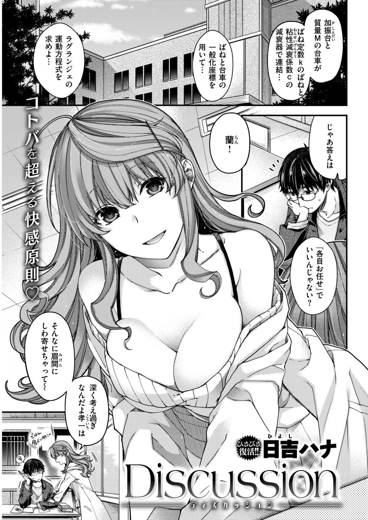 COMIC Kairakuten BEAST 2018-01 71