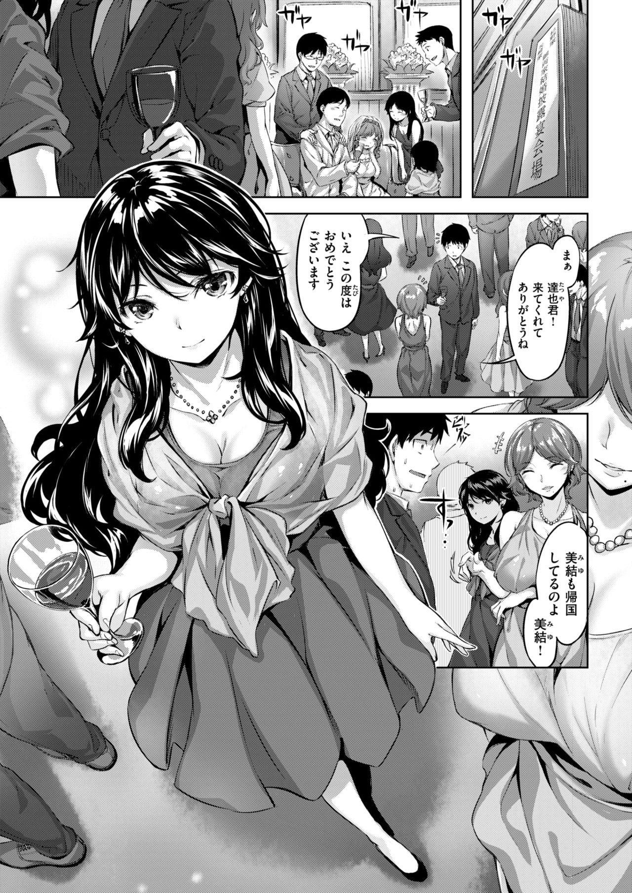 COMIC Kairakuten BEAST 2018-01 7