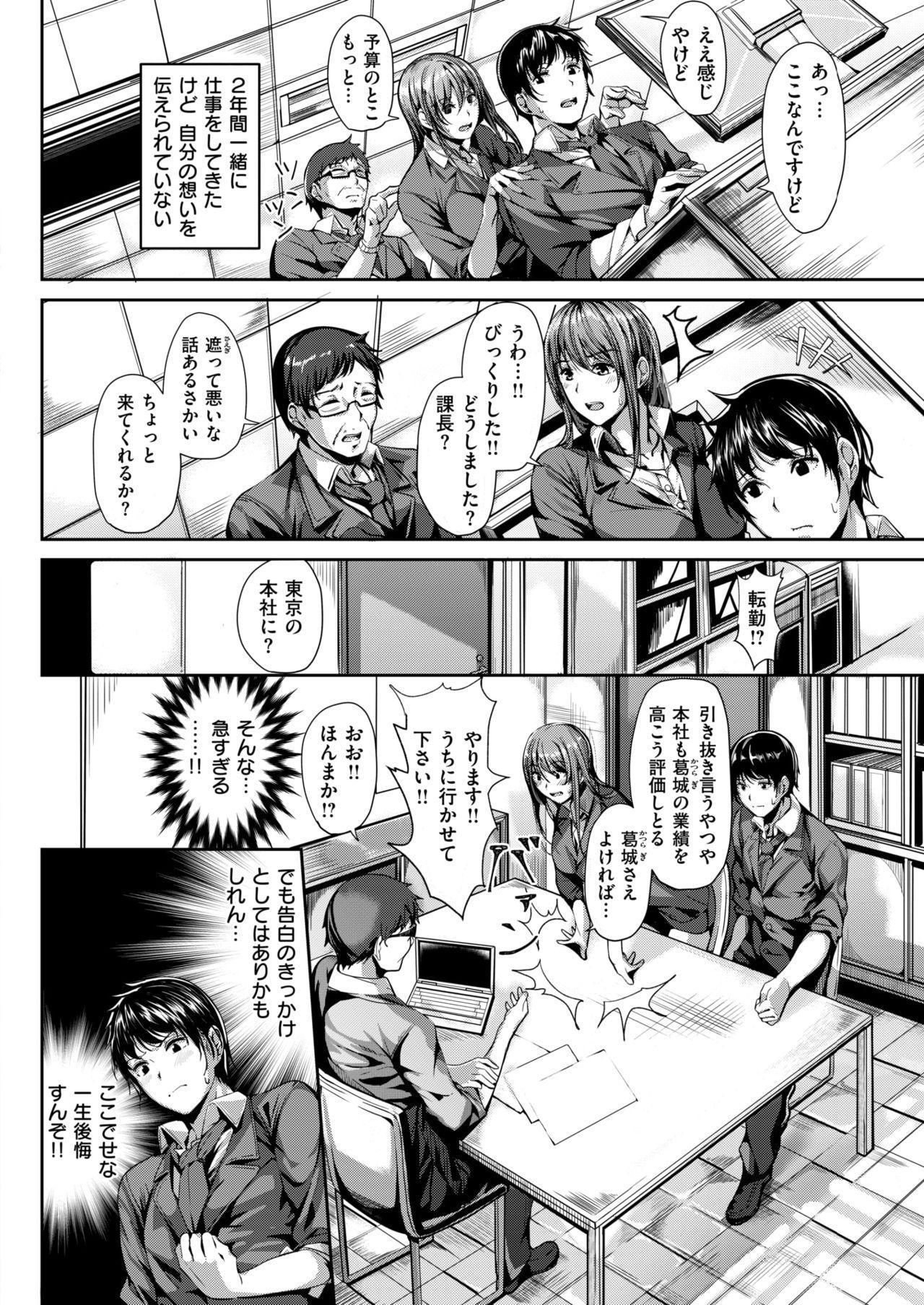 COMIC Kairakuten BEAST 2018-01 88