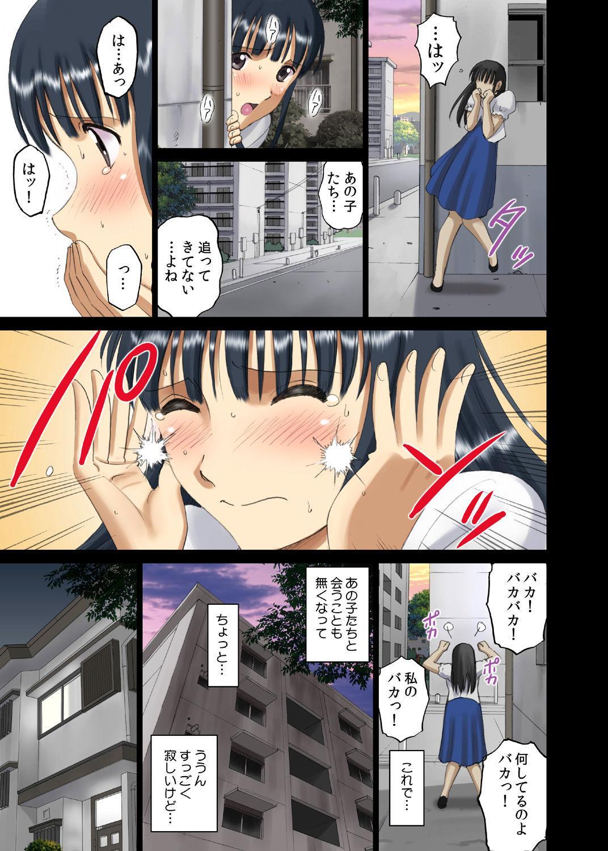 """[ACTIVA (SMAC)] Roshutsu Otome Chichi Comic """"Oppai Koushi wa Danshi no Shisen no Toriko ~Tamiya Miyuki~"""" [Digital] 25"""