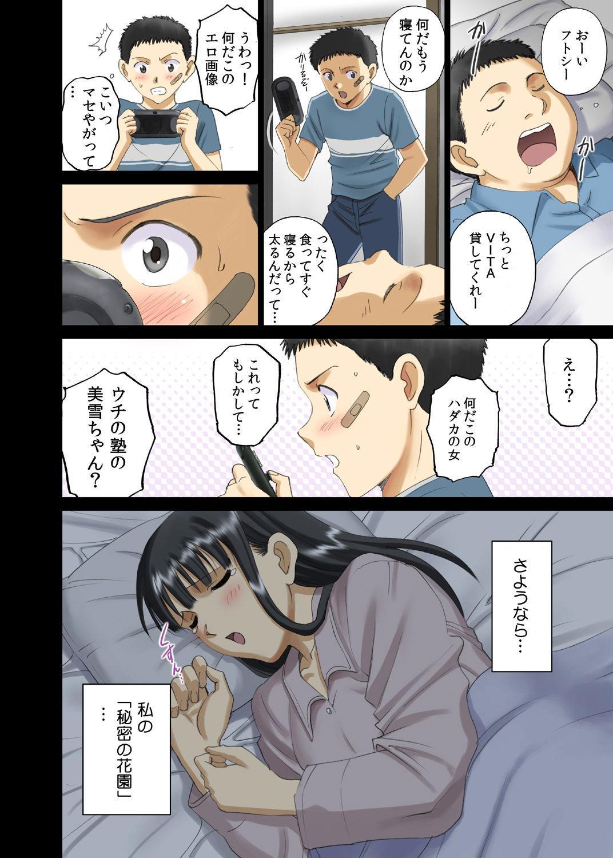 """[ACTIVA (SMAC)] Roshutsu Otome Chichi Comic """"Oppai Koushi wa Danshi no Shisen no Toriko ~Tamiya Miyuki~"""" [Digital] 26"""