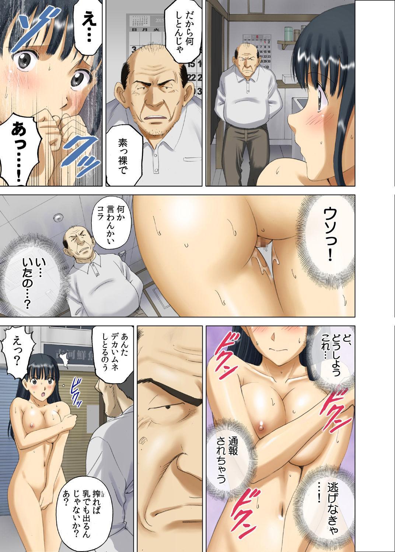 """[ACTIVA (SMAC)] Roshutsu Otome Chichi Comic """"Oppai Koushi wa Danshi no Shisen no Toriko ~Tamiya Miyuki~"""" [Digital] 37"""