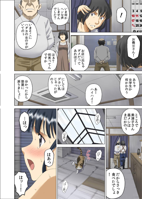 """[ACTIVA (SMAC)] Roshutsu Otome Chichi Comic """"Oppai Koushi wa Danshi no Shisen no Toriko ~Tamiya Miyuki~"""" [Digital] 42"""