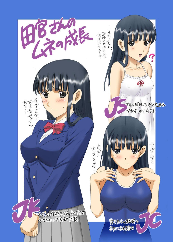"""[ACTIVA (SMAC)] Roshutsu Otome Chichi Comic """"Oppai Koushi wa Danshi no Shisen no Toriko ~Tamiya Miyuki~"""" [Digital] 44"""