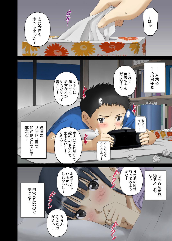 """[ACTIVA (SMAC)] Roshutsu Otome Chichi Comic """"Oppai Koushi wa Danshi no Shisen no Toriko ~Tamiya Miyuki~"""" [Digital] 54"""