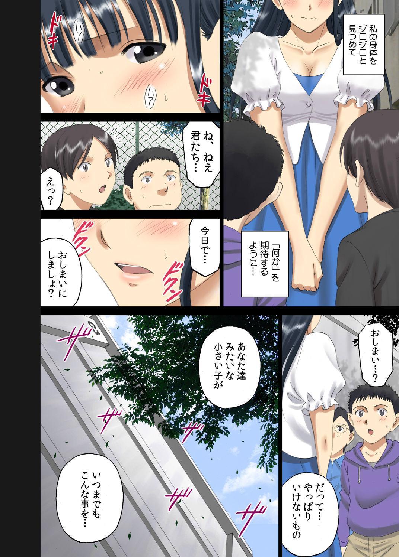 """[ACTIVA (SMAC)] Roshutsu Otome Chichi Comic """"Oppai Koushi wa Danshi no Shisen no Toriko ~Tamiya Miyuki~"""" [Digital] 6"""