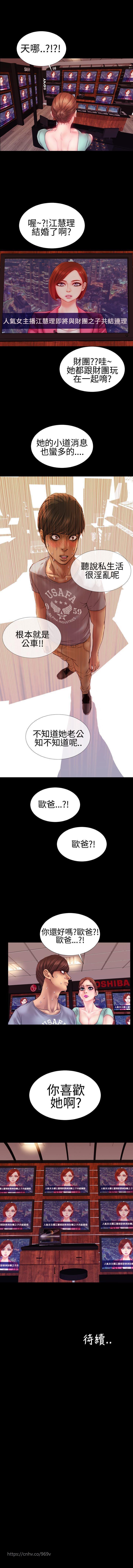 [洋蔥&模造]MY WIVES 淫荡的妻子们 Ch.4~10 [Chinese]中文 10