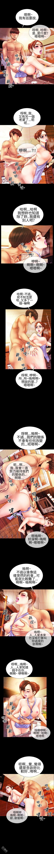 [洋蔥&模造]MY WIVES 淫荡的妻子们 Ch.4~10 [Chinese]中文 30