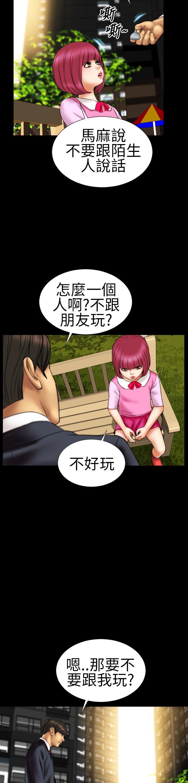 [洋蔥&模造]MY WIVES 淫荡的妻子们 Ch.4~10 [Chinese]中文 49