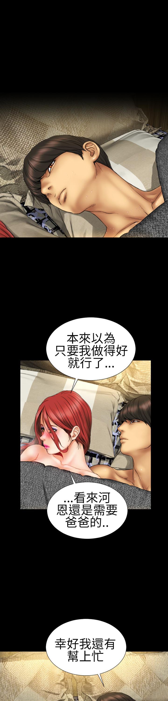 [洋蔥&模造]MY WIVES 淫荡的妻子们 Ch.4~10 [Chinese]中文 51