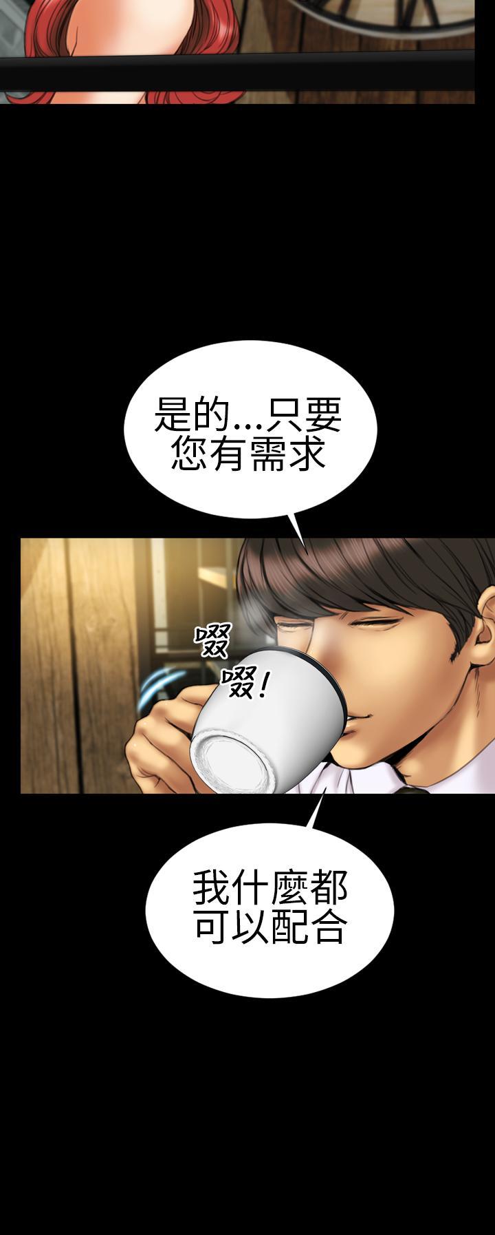 [洋蔥&模造]MY WIVES 淫荡的妻子们 Ch.4~10 [Chinese]中文 54