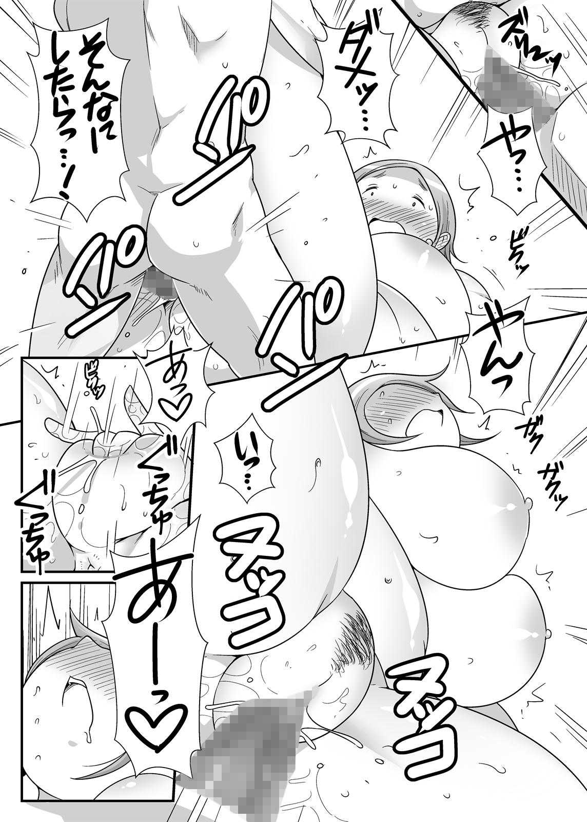 Pocha OnaPet Honda-san Jitoku Hen + Omake 15