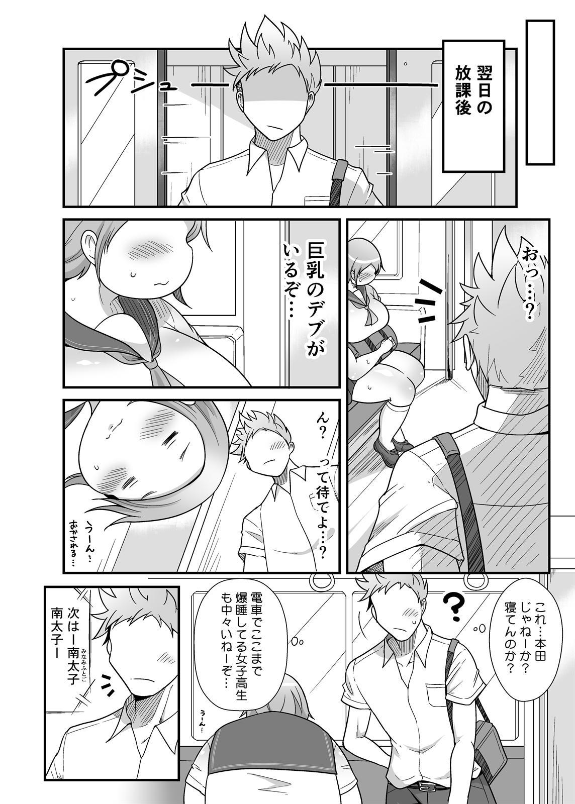 Pocha OnaPet Honda-san Jitoku Hen + Omake 18