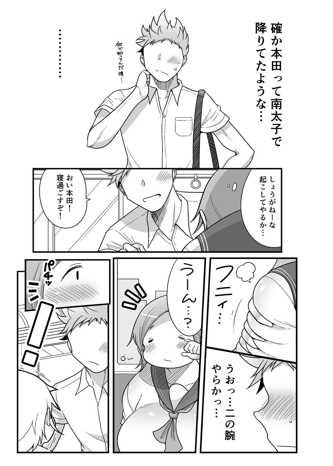 Pocha OnaPet Honda-san Jitoku Hen + Omake 19