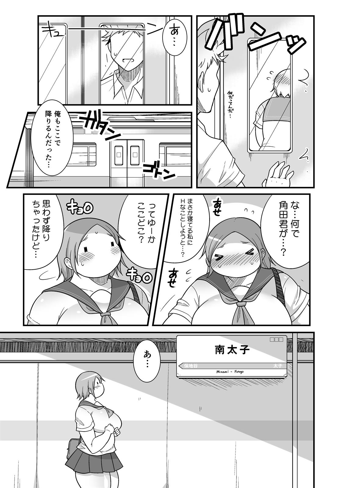 Pocha OnaPet Honda-san Jitoku Hen + Omake 21