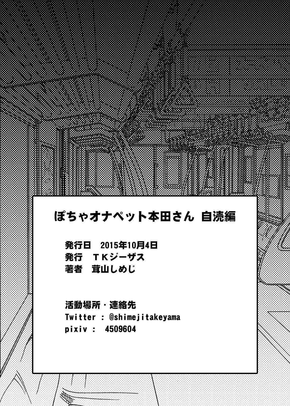 Pocha OnaPet Honda-san Jitoku Hen + Omake 23