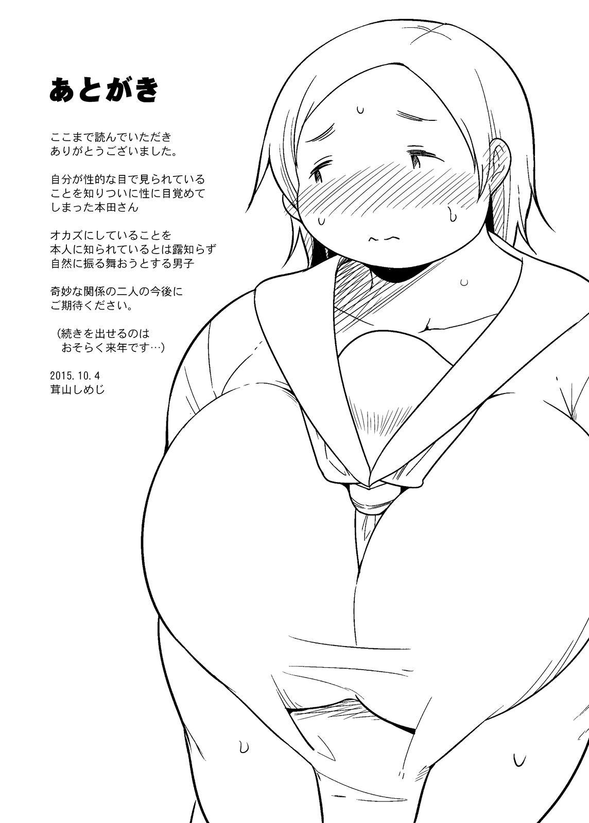 Pocha OnaPet Honda-san Jitoku Hen + Omake 26