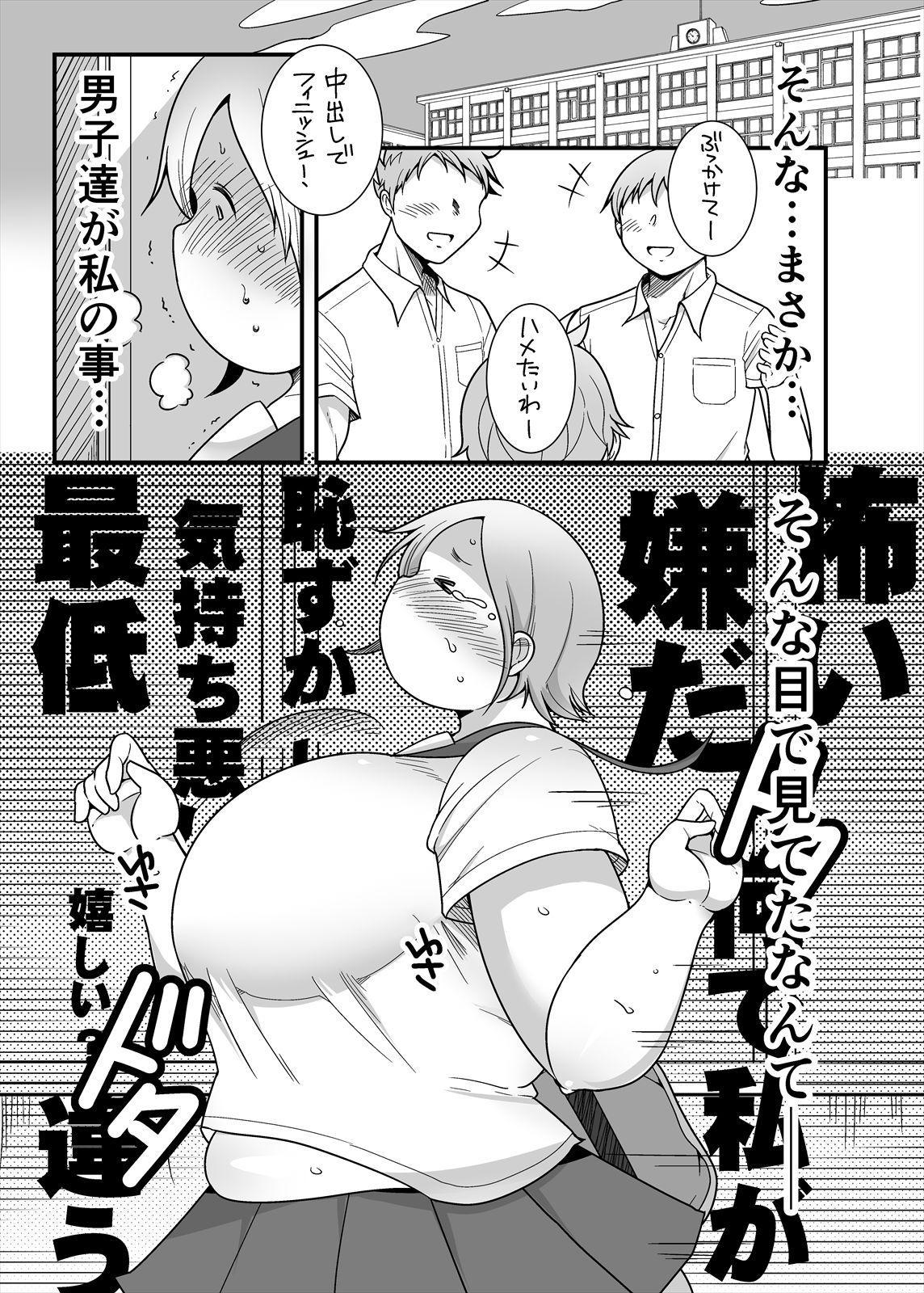 Pocha OnaPet Honda-san Jitoku Hen + Omake 5