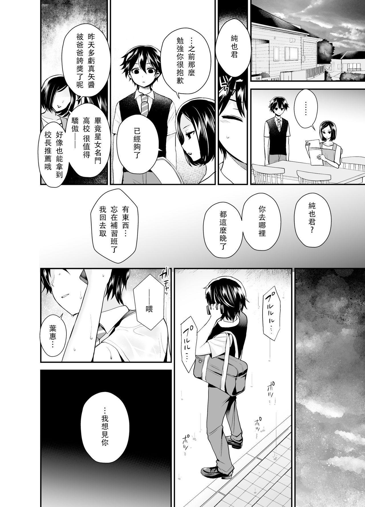 Futanari! Oshioki Time 6 12