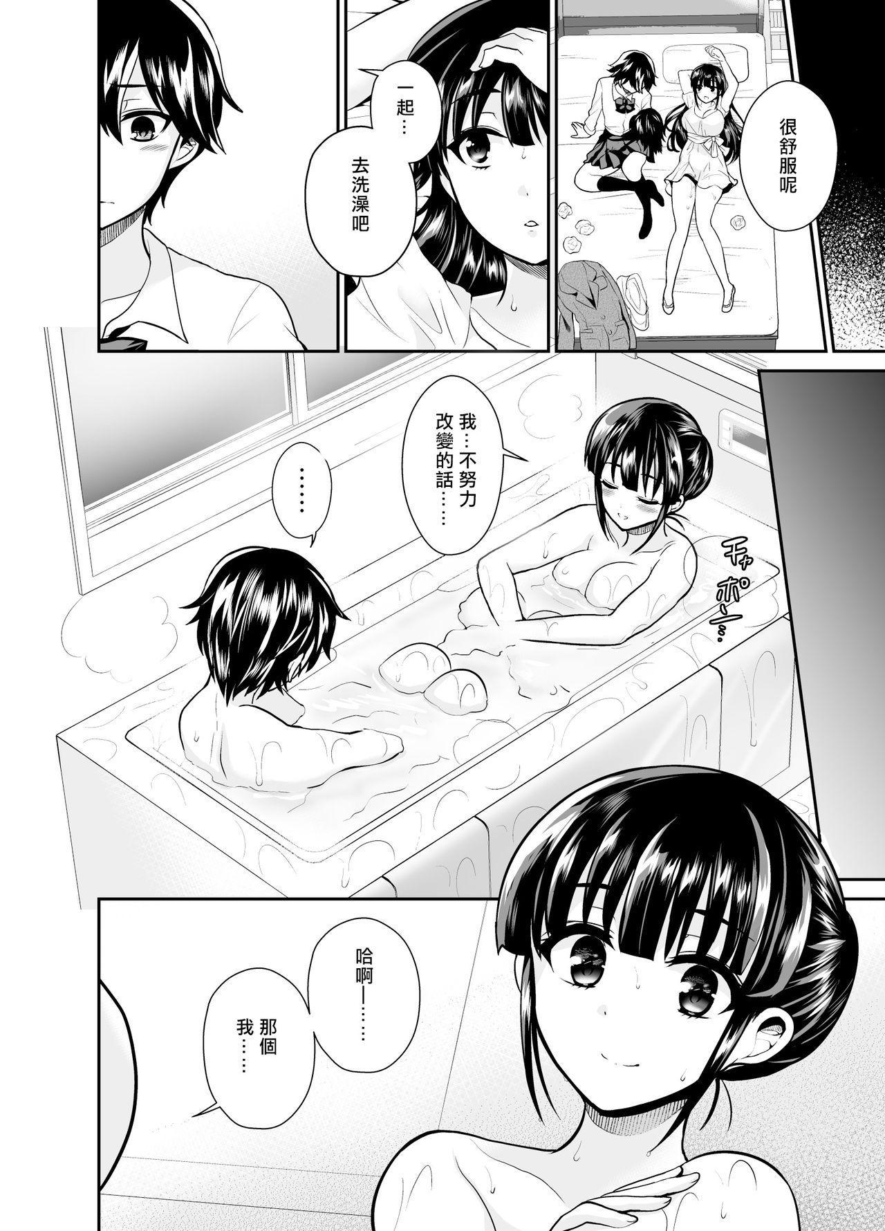 Futanari! Oshioki Time 6 30