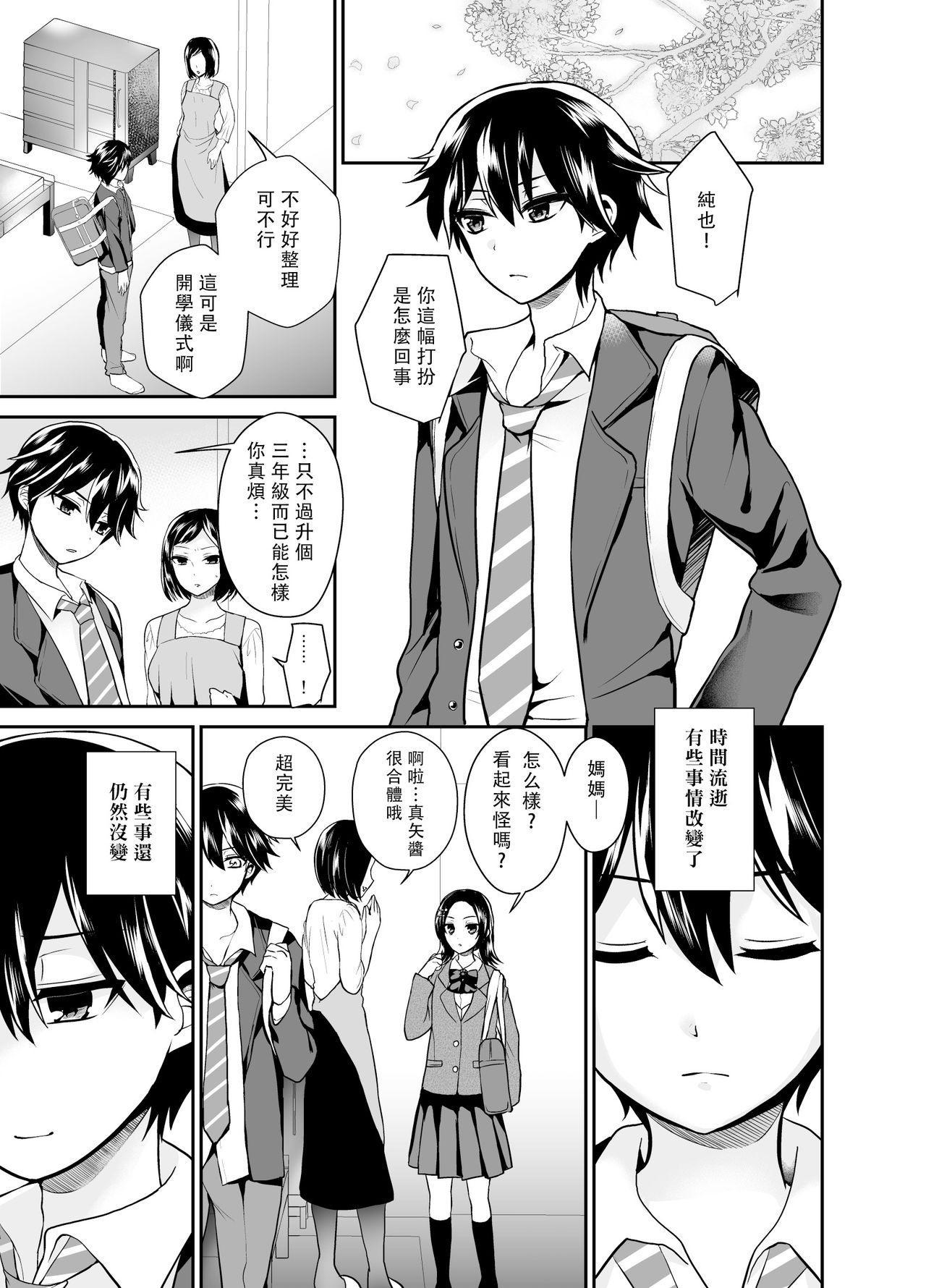Futanari! Oshioki Time 6 35