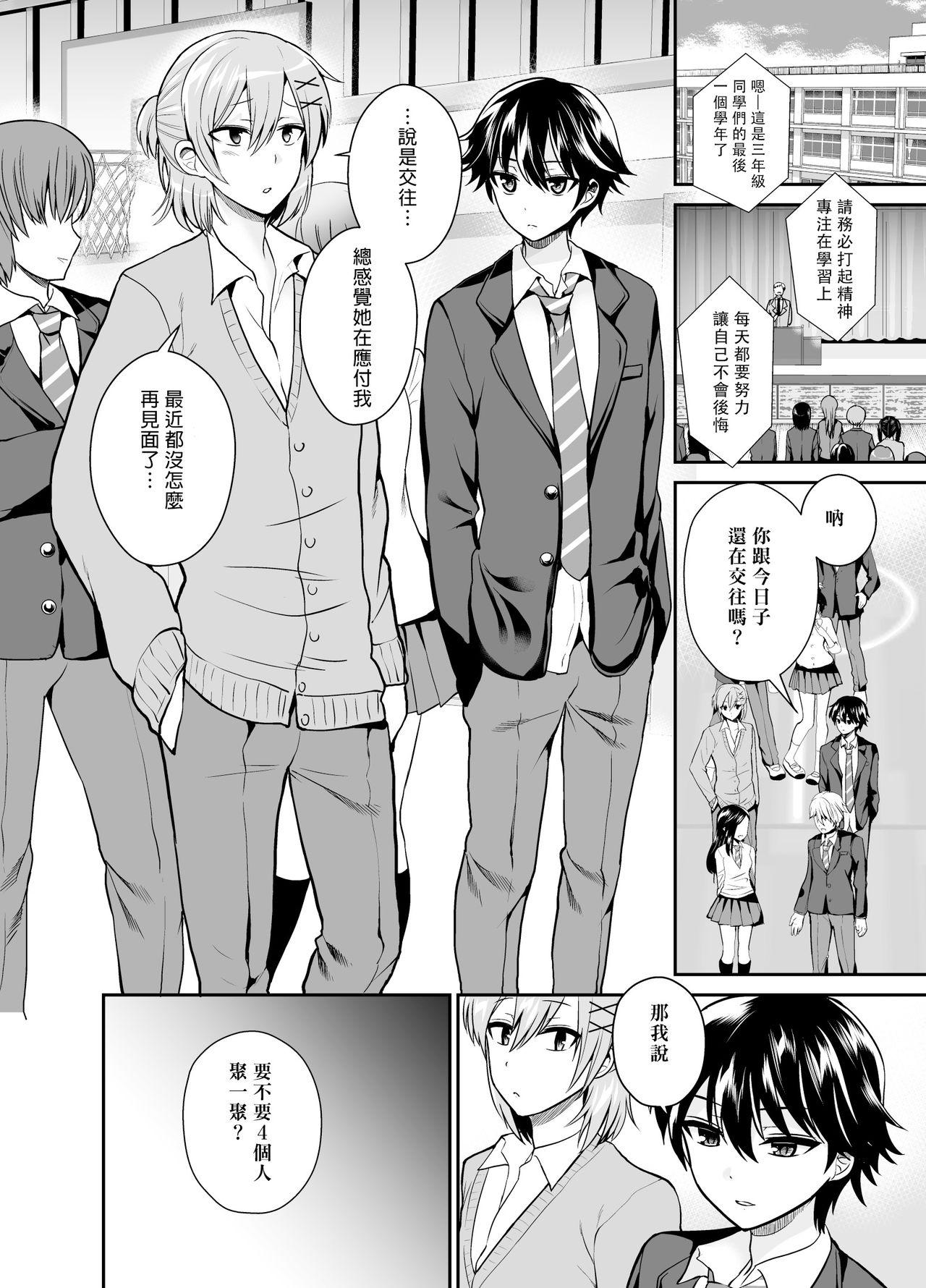 Futanari! Oshioki Time 6 36