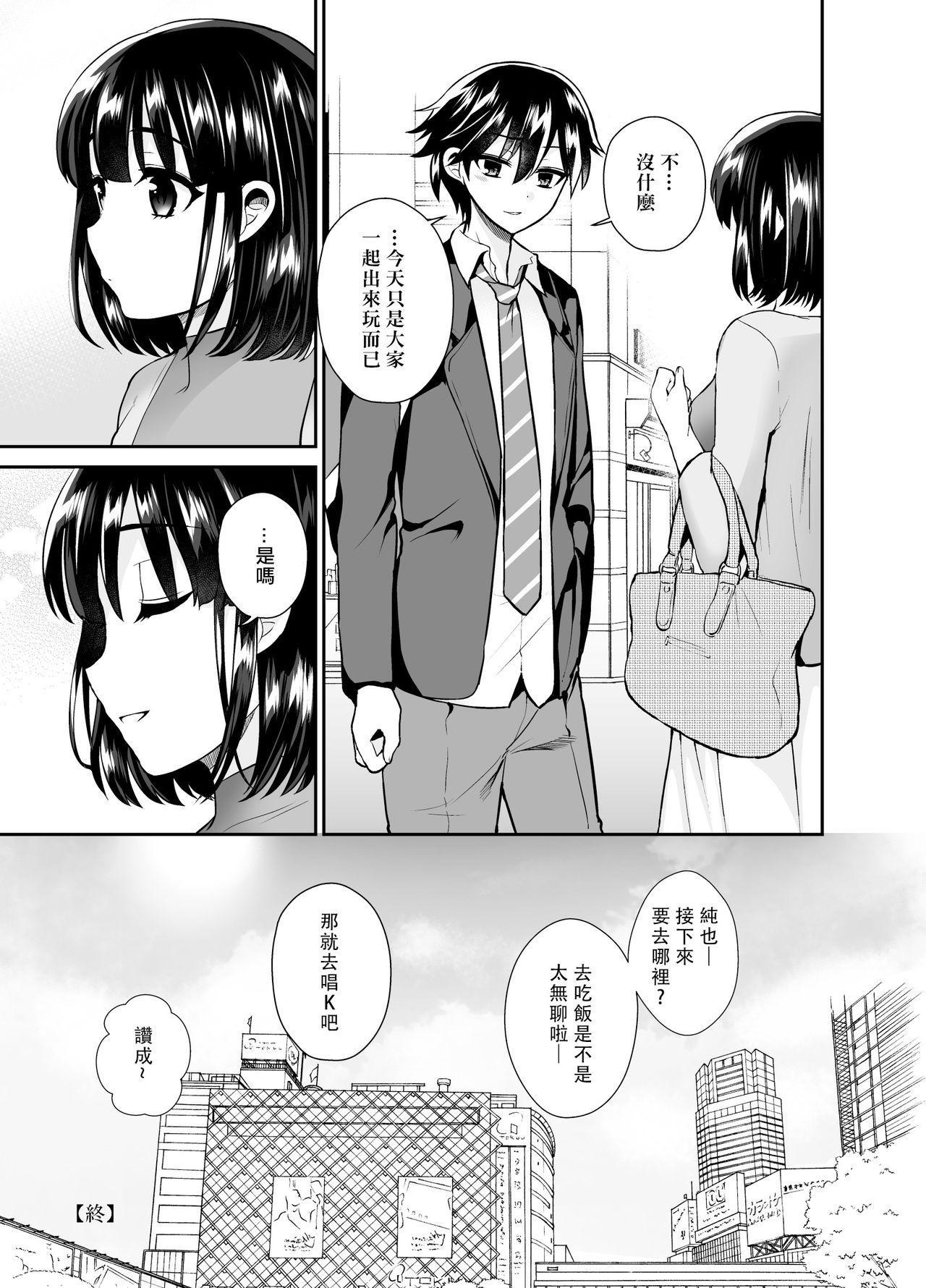 Futanari! Oshioki Time 6 39
