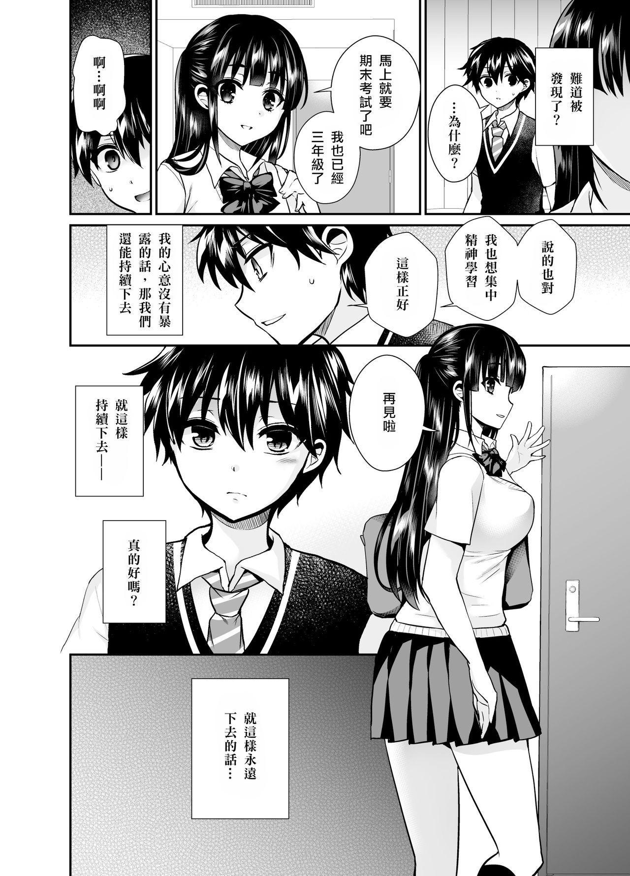 Futanari! Oshioki Time 6 8