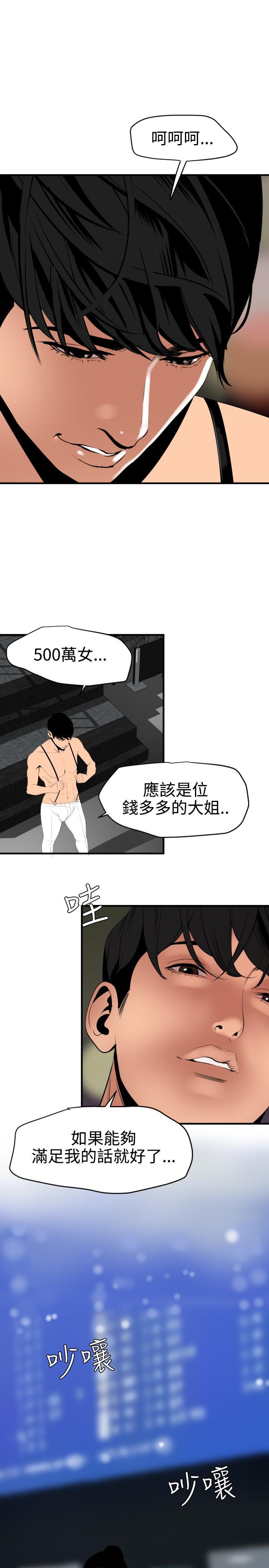Desire King 欲求王 Ch.41~47 10