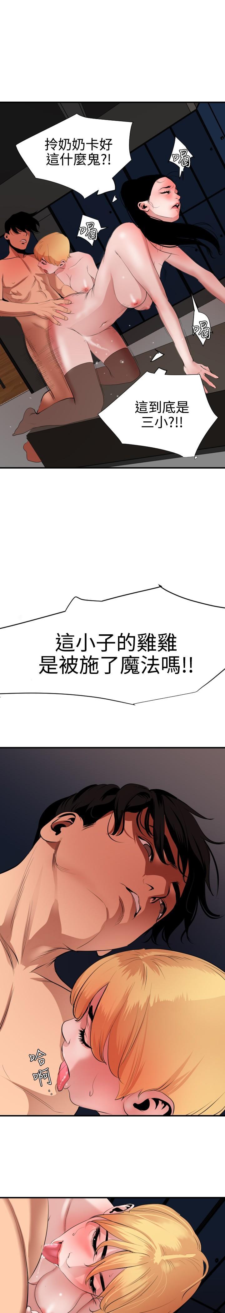 Desire King 欲求王 Ch.41~47 112