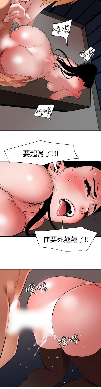 Desire King 欲求王 Ch.41~47 113