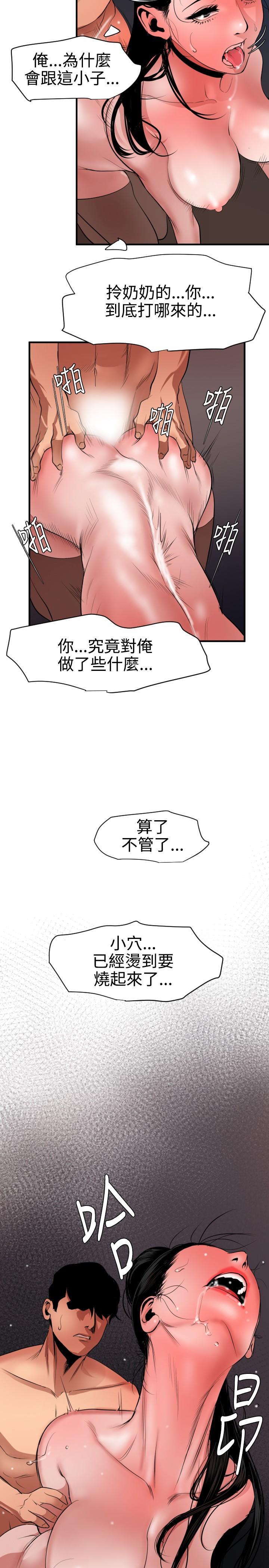 Desire King 欲求王 Ch.41~47 115