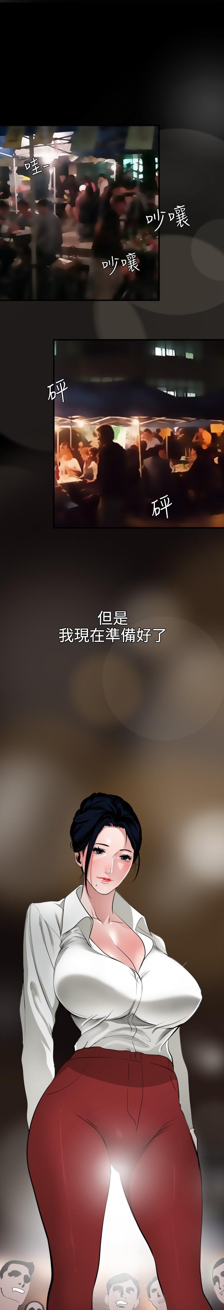 Desire King 欲求王 Ch.41~47 141